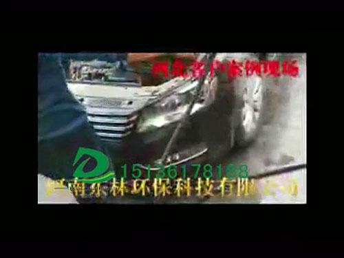 蒸汽亿博平台客服洗车现场视频2